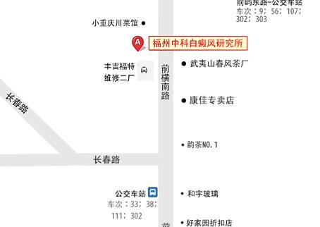 福州中科白癜风研究所来院路线.jpg